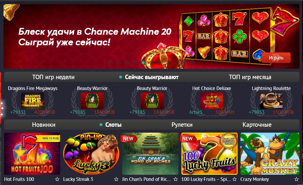 Пин ап казино 2020