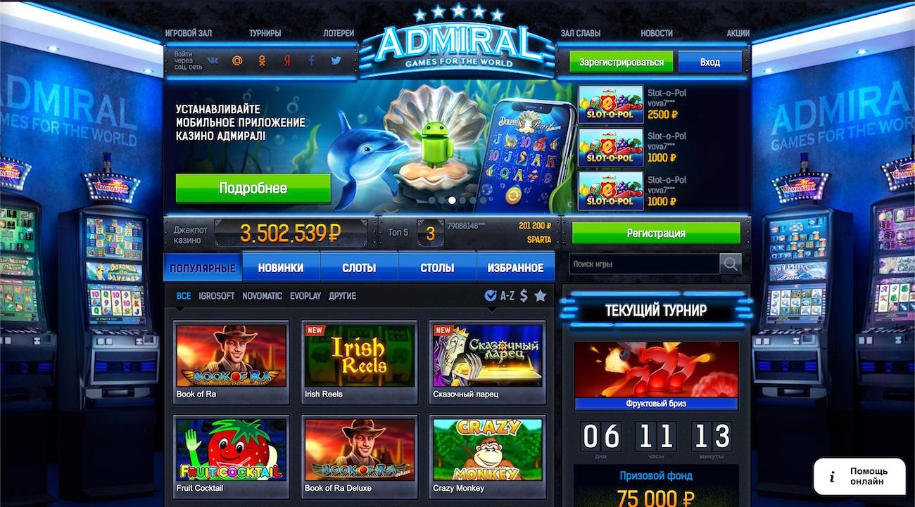 Скачать казино адмирал на компьютер бесплатно пасьянс косынка в три карты играть