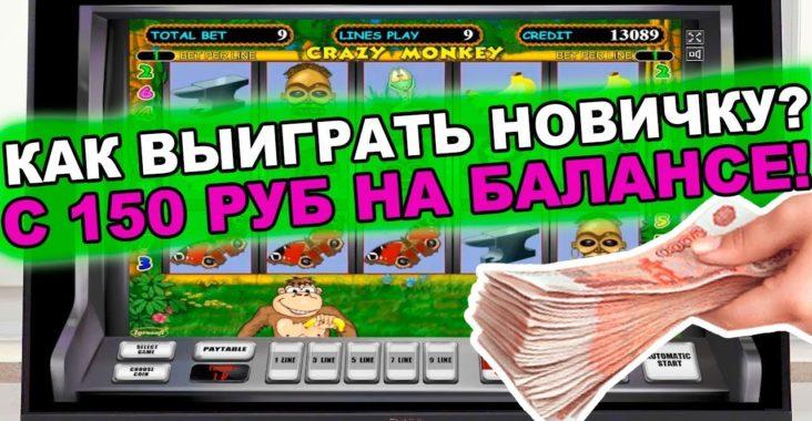 Форумы про игровые аппараты journal игровые аппараты обезьяна скачать бесплатно