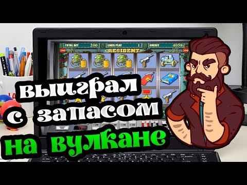 Вулкан делюкс игровые автоматы онлайн
